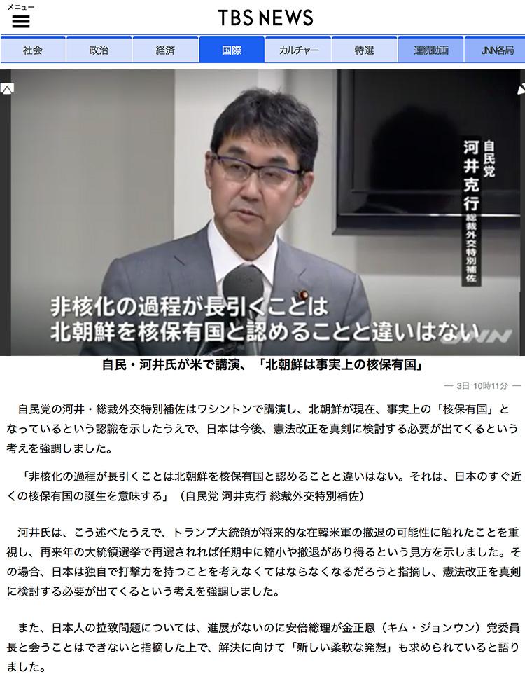 衆議院議員 河井克行 公式サイト